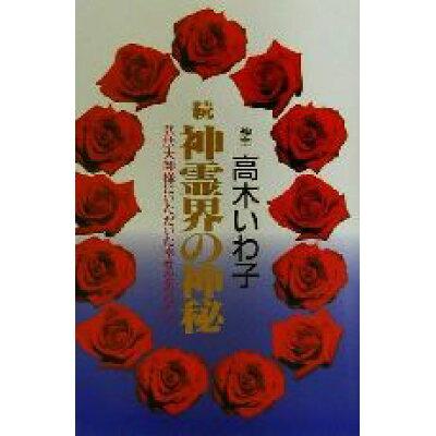神霊界の神秘  続 改訂版/未来文化社/高木いわ子