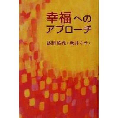 幸福へのアプロ-チ   /里文出版/益田晴代