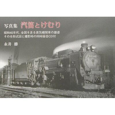 汽笛とけむり 昭和40年代、全国を走る蒸気機関車  /里文出版/永井勝