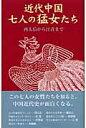 近代中国七人の猛女たち 西太后から江青まで  /里文出版/田所竹彦