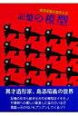 記憶の模型 島添昭義の造形と文  /里文出版/島添昭義