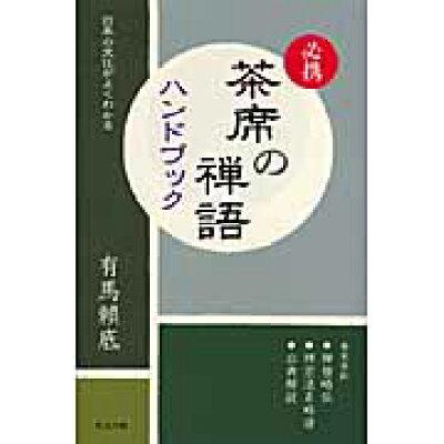 必携茶席の禅語ハンドブック 日本の文化がよくわかる  /里文出版/有馬頼底
