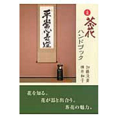 必携茶花ハンドブック 日本の文化がよくわかる  新版/里文出版/加藤淡斎