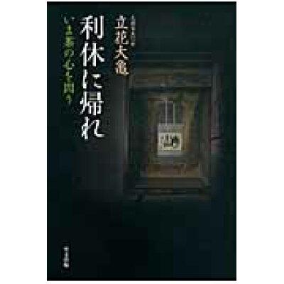 利休に帰れ いま茶の心を問う  新装版/里文出版/立花大亀