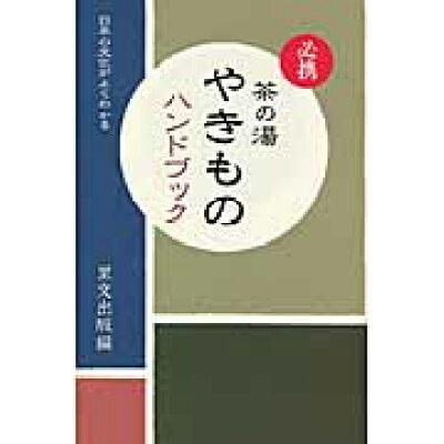 必携茶の湯やきものハンドブック 日本の文化がよくわかる  /里文出版/里文出版