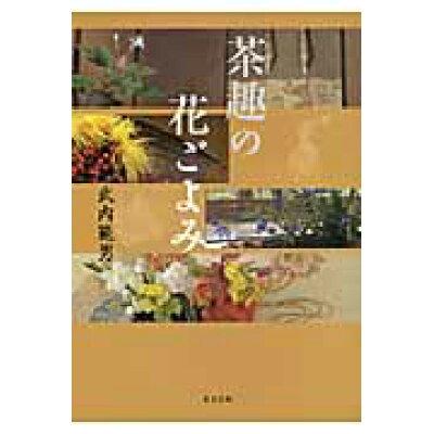 茶趣の花ごよみ   /里文出版/武内範男