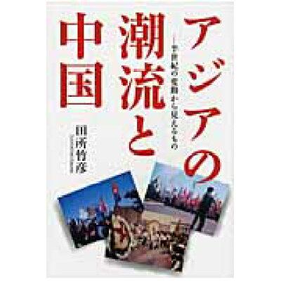 アジアの潮流と中国 半世紀の変動から見えるもの  /里文出版/田所竹彦