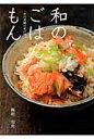 和のごはんもん 京の老舗の家の味  /里文出版/飯田知史