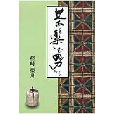 茶を楽しむ男たち   /里文出版/樫崎櫻舟