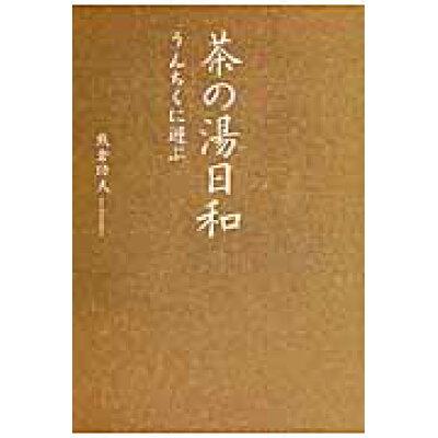 茶の湯日和 うんちくに遊ぶ  /里文出版/熊倉功夫