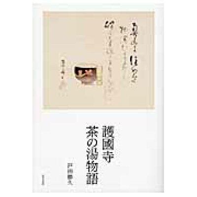 護國寺茶の湯物語   /里文出版/戸田勝久