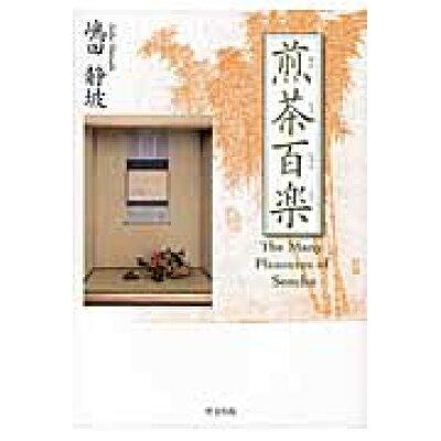 煎茶百楽   /里文出版/嶋田静坡