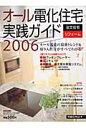 オ-ル電化住宅実践ガイド 注文住宅・リフォ-ム 2006 /リクル-トホ-ルディングス