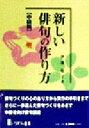 新しい俳句の作り方 中級篇  /リバティ書房/伊藤敬子(俳人)