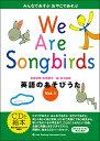 We Are Songbirds英語のあそびうた みんなであそぶおやこであそぶ CD付 vol.1 新装2版/ラボ教育センタ-/ラボ教育センタ-