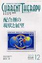 カレントテラピ- 臨床現場で役立つ最新の治療 30-12 /ライフメディコム
