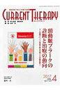 カレントテラピー 臨床現場で役立つ最新の治療 Vol.35 No.4(201 /ライフメディコム