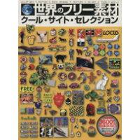 世界のフリ-素材クール・サイト・セレクション   /インフォレスト
