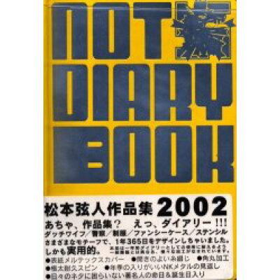 Not diary book 松本弦人作品集  /リトル・モア/松本弦人