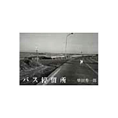 バス停留所   /リトル・モア/柴田秀一郎
