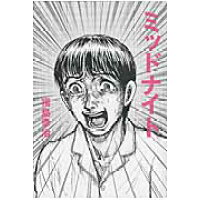ミッドナイト   /リトル・モア/福島幸治