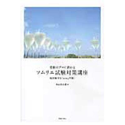 受験のプロに教わるソムリエ試験対策講座  2014年版 /リトル・モア/杉山明日香