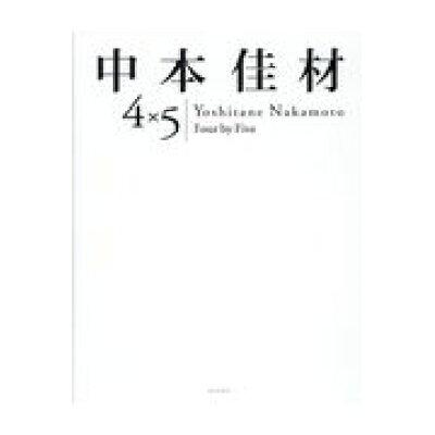 中本佳材4×5   /リトル・モア/中本佳材