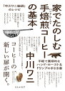 家でたのしむ手焙煎コーヒーの基本 「中川ワニ珈琲」のレシピ  /リトル・モア/中川ワニ