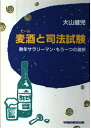 麦酒(ビ-ル)と司法試験 熟年サラリ-マン・もう一つの選択  /早稲田経営出版/大山健児