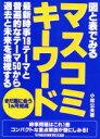 図と表でみるマスコミキーワード   /早稲田経営出版/小林公夫