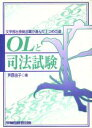 OLと司法試験 文学部出身総合職が選んだ2つめの道  /早稲田経営出版/芦原由子