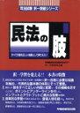 民法の肢   /早稲田経営出版/早稲田司法試験セミナ-