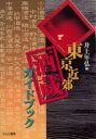 東京近郊酒蔵ガイドブック   /わらび書房/井上年弘