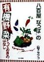 八百屋「なっぱ」の有機野菜とっておきのはなし   /わらび書房/山下セツコ