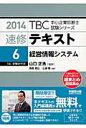TBC中小企業診断士試験シリーズ速修テキスト  6 2014年版 /早稲田出版/鳥島朗広