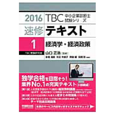 TBC中小企業診断士試験シリーズ速修テキスト  1 2016年版 /早稲田出版/多畑満朗