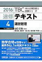 TBC中小企業診断士試験シリーズ速修テキスト  4 2016年版 /早稲田出版/鳥島朗広