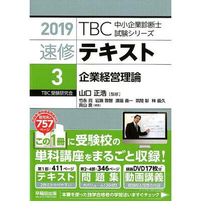 TBC中小企業診断士試験シリーズ速修テキスト  3 2019年版 /早稲田出版/山口正浩