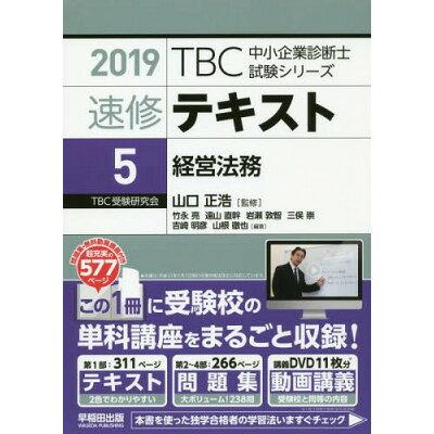 TBC中小企業診断士試験シリーズ速修テキスト  5 2019年版 /早稲田出版/山口正浩