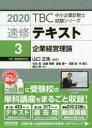 TBC中小企業診断士試験シリーズ速修テキスト  3 2020年版 /早稲田出版/山口正浩