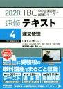 TBC中小企業診断士試験シリーズ速修テキスト  4 2020 /早稲田出版/山口正浩