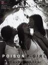 Poison P-girl写真集  /ワニマガジン社/野村誠一
