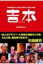 吉本(よしぼん) Yoshimoto all-stars priva  /ワニマガジン社/たむらけんじ