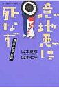 意地悪は死なず 夏彦・七平対談  /ワック/山本夏彦