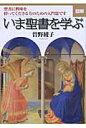 図解いま聖書を学ぶ   /ワック/曽野綾子