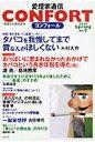 CONFORT愛煙家通信  no.9(2014年春号) /ワック/喫煙文化研究会