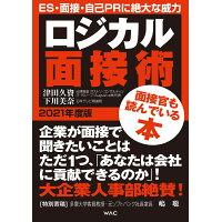 ロジカル面接術  2021年度版 /ワック/津田久資