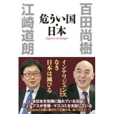 危うい国・日本   /ワック/百田尚樹