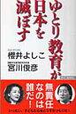 ゆとり教育が日本を滅ぼす   /ワック/櫻井よしこ
