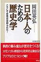 日本人のための歴史学 こうして世界史は創られた!  /ワック/岡田英弘